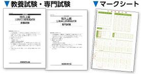 公開模擬試験 | 実務教育出版