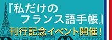 私だけのフランス語手帳』刊行記念イベント6/30(金)に開催!