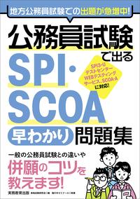 SPI・SCOA[早わかり]