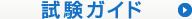 警察官・消防官[大卒]試験ガイド