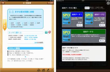 iPad「就活アプリ」シリーズ イメージ画像